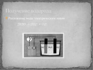 Разложение воды электрическим током 2H2O → 2H2↑ + O2↑ Получение водорода