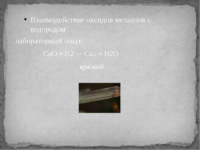 Взаимодействие оксидов металлов с водородом лабораторный опыт: CuO + H2 → Cu↓...