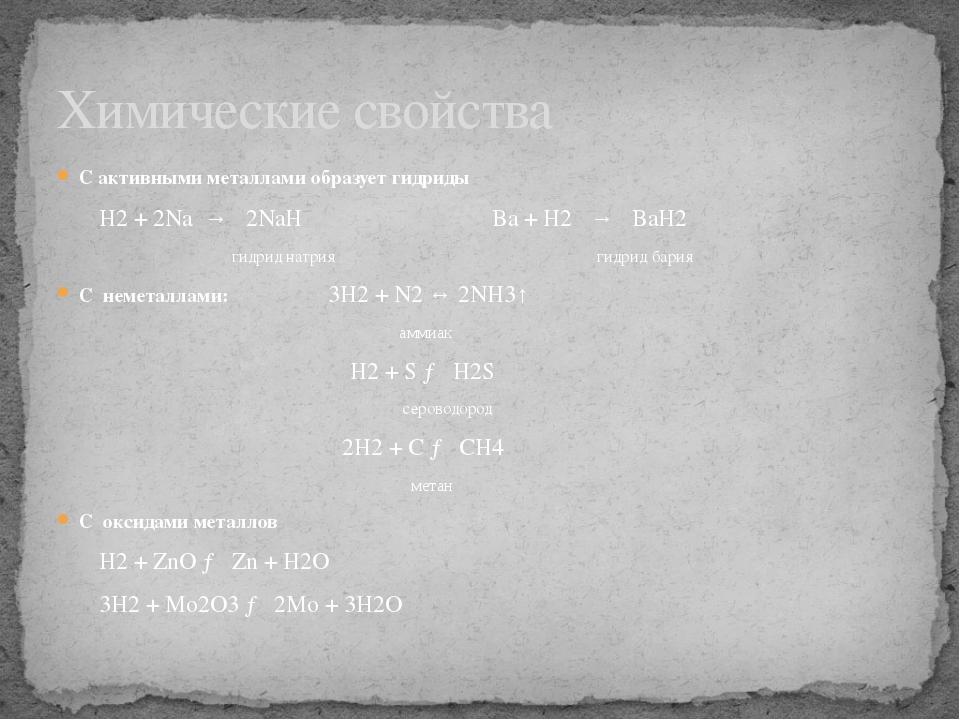 С активными металлами образует гидриды H2 + 2Na → 2NaH Ba + H2 → BaH2 гидрид...