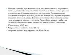 Машины серииDC применяются для раскроя хлопковых, шерстяных, льняных, шелков
