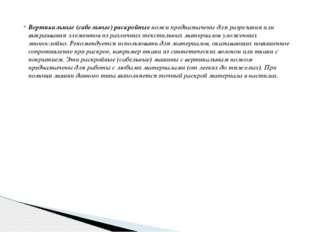Вертикальные (сабельные) раскройныеножи предназначены для разрезания или вык