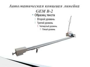 Автоматическая концевая линейка GEM B-2