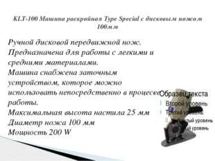 KLT-100 Машина раскройная Type Special c дисковым ножом 100мм Ручной дисковой