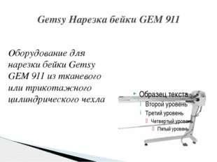 Gemsy Нарезка бейки GEM 911 Оборудование для нарезки бейки Gemsy GEM 911 изт