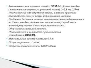 Автоматическая концевая линейкаGEM B-2Длина линейки (максимальная ширина ра