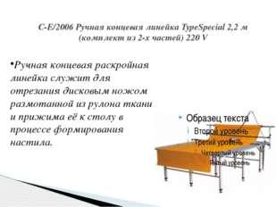 C-E/2006 Ручная концевая линейка TypeSpecial 2,2 м (комплект из 2-х частей) 2