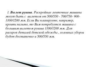 1.Вылет рукава. Раскройные ленточные машины могут быть с вылетом от 500/55