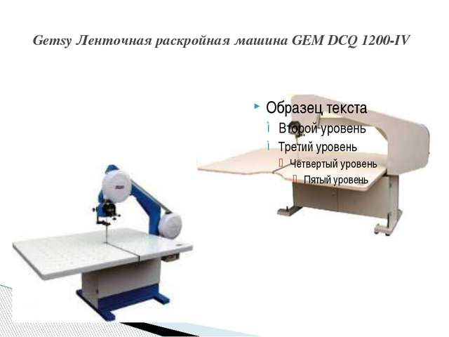 Gemsy Ленточная раскройная машина GEM DCQ 1200-IV