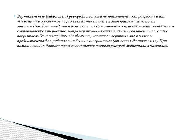 Вертикальные (сабельные) раскройныеножи предназначены для разрезания или вык...