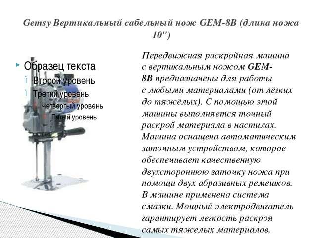 """Gemsy Вертикальный сабельный нож GEM-8B (длина ножа 10"""") Передвижная раскройн..."""