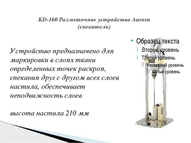 KD-160 Разметочное устройство Aurora (спекатель) Устройство предназначено для...