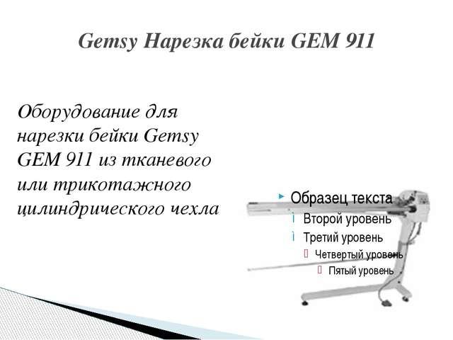 Gemsy Нарезка бейки GEM 911 Оборудование для нарезки бейки Gemsy GEM 911 изт...