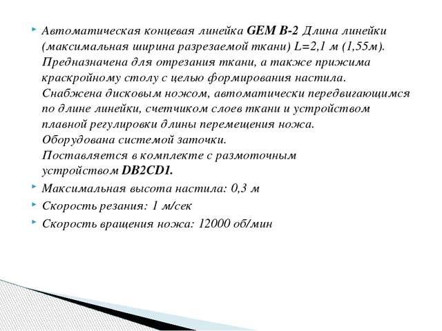 Автоматическая концевая линейкаGEM B-2Длина линейки (максимальная ширина ра...