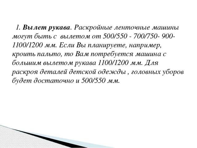 1.Вылет рукава. Раскройные ленточные машины могут быть с вылетом от 500/55...