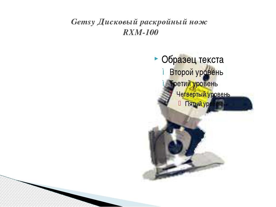 Gemsy Дисковый раскройный нож RXM-100