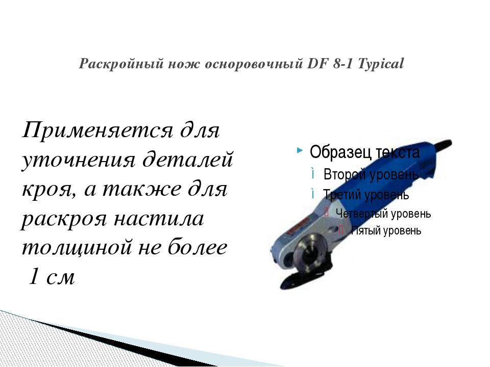 Раскройный нож осноровочный DF 8-1 Typical Применяется для уточнения деталей...