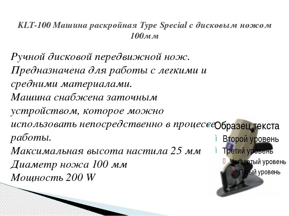 KLT-100 Машина раскройная Type Special c дисковым ножом 100мм Ручной дисковой...