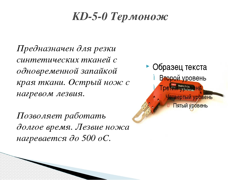 KD-5-0 Термонож Предназначен для резки синтетических тканей с одновременной з...