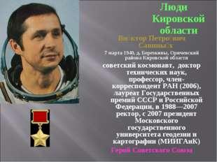 Люди Кировской области Ви́ктор Петро́вич Савины́х 7 марта 1940, д. Березкины,