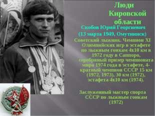 Люди Кировской области Скобов Юрий Георгиевич (13 марта 1949, Омутнинск) Сове