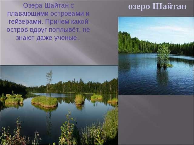 озеро Шайтан Озера Шайтан с плавающими островами и гейзерами. Причем какой ос...