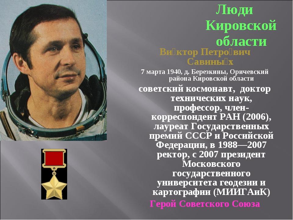 Люди Кировской области Ви́ктор Петро́вич Савины́х 7 марта 1940, д. Березкины,...