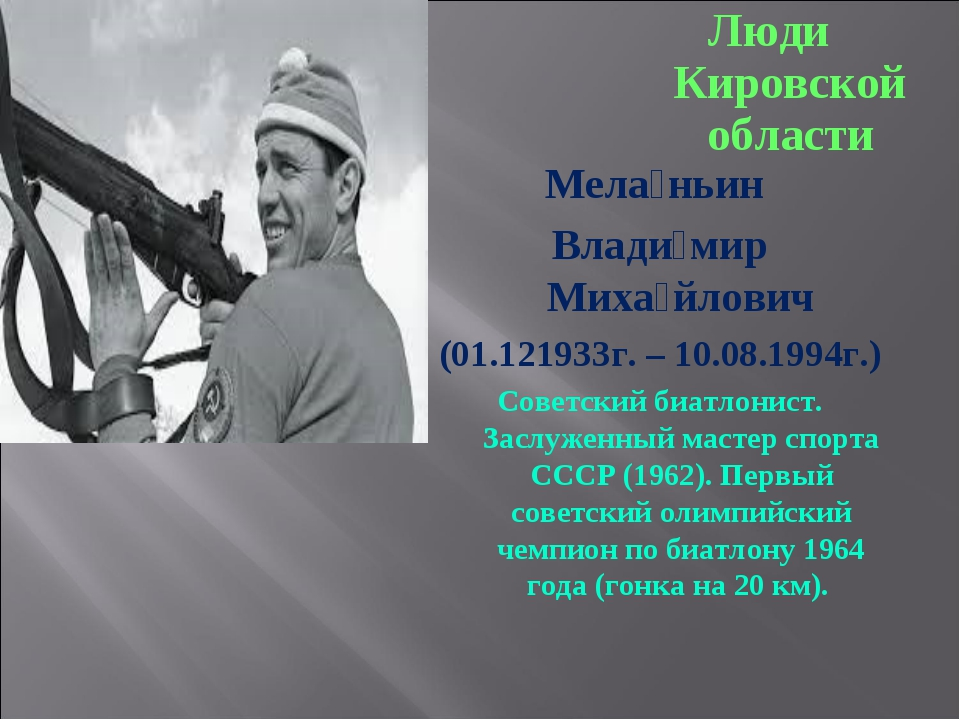 Люди Кировской области Мела́ньин Влади́мир Миха́йлович (01.121933г. – 10.08.1...