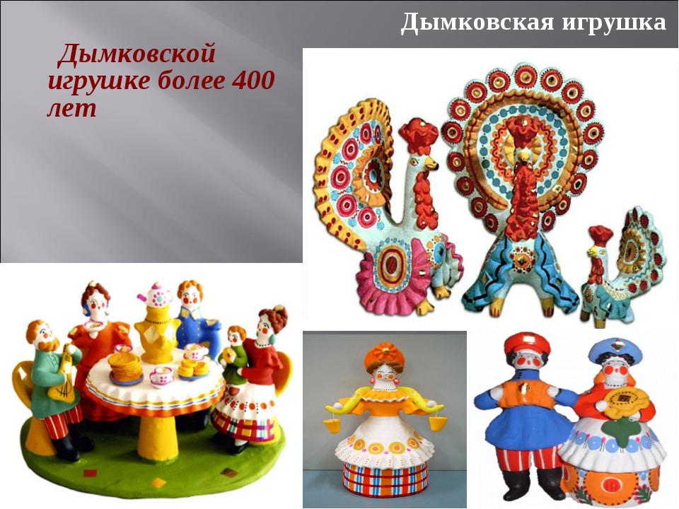 Дымковская игрушка Дымковской игрушке более 400 лет