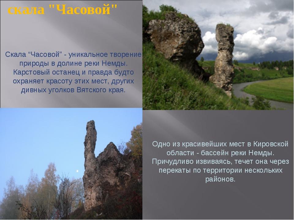"""скала """"Часовой"""" Скала """"Часовой"""" - уникальное творение природы в долине реки Н..."""