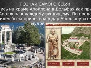 ПОЗНАЙ САМОГО СЕБЯ! надпись на храме Аполлона в Дельфах как призыв бога Аполл