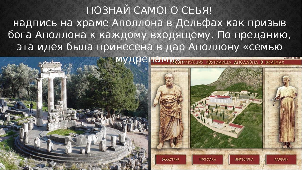 ПОЗНАЙ САМОГО СЕБЯ! надпись на храме Аполлона в Дельфах как призыв бога Аполл...