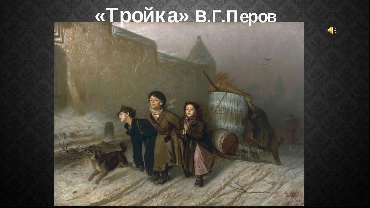 «Тройка» В.Г.Перов