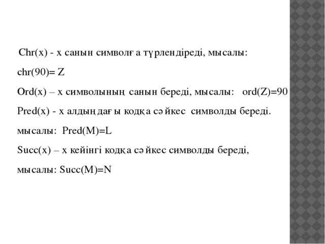 Chr(x)- x санын символға түрлендіреді, мысалы: сhr(90)= Z Ord(x)– x симво...