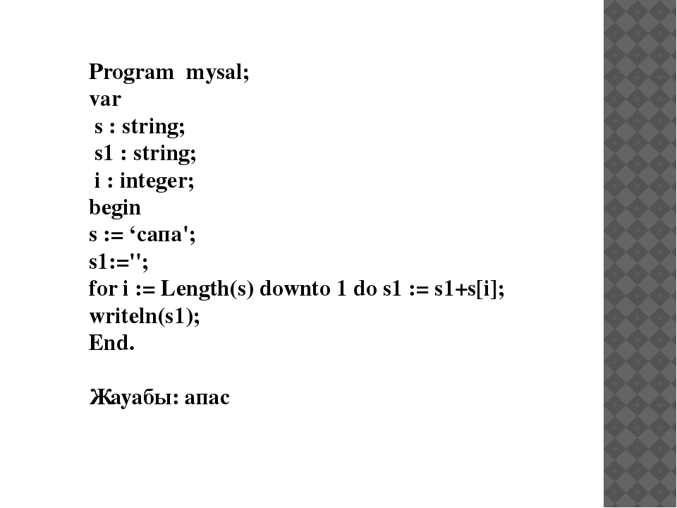 Program mysal; var  s : string;  s1 : string;  i : integer; begin s := 'сапа'...