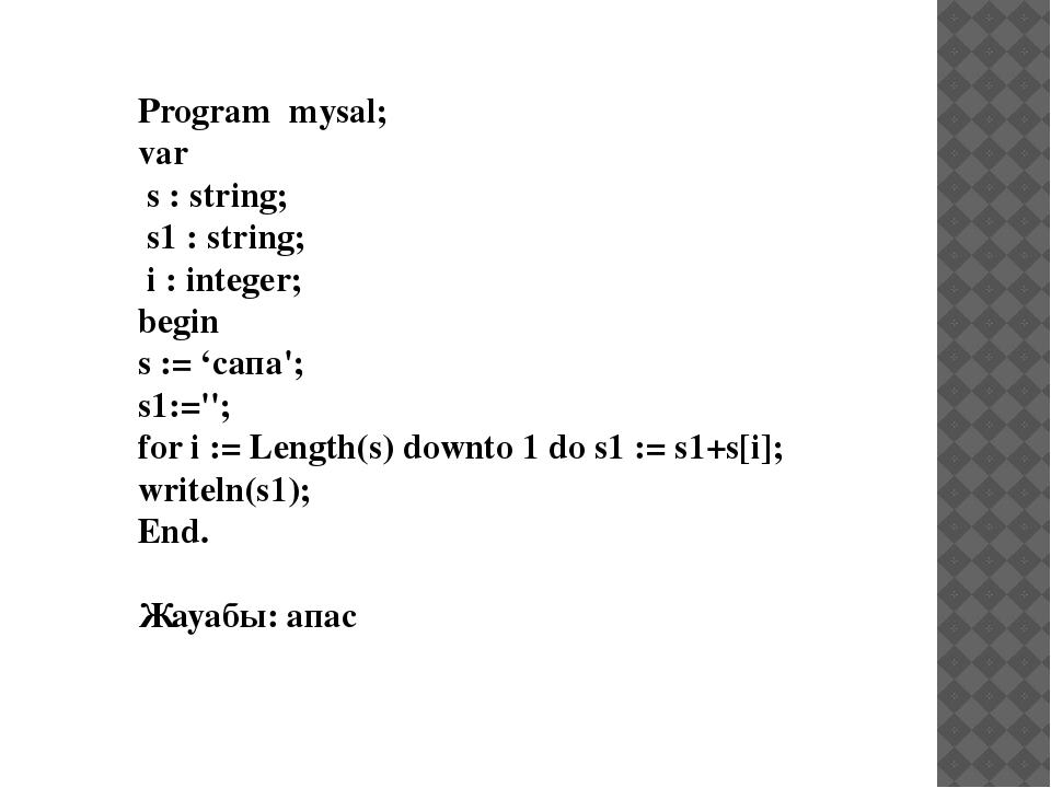 Program mysal; var s : string; s1 : string; i : integer; begin s := 'сапа'...