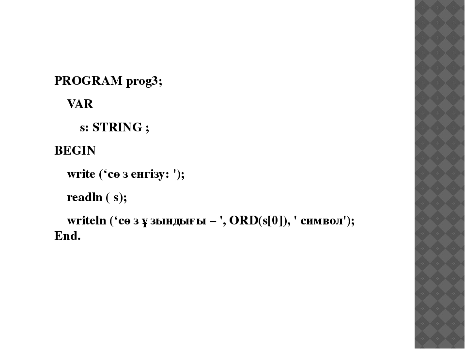 PROGRAM prog3;     VAR         s: STRING ; BEGIN     write ('сөз енгізу: ');...