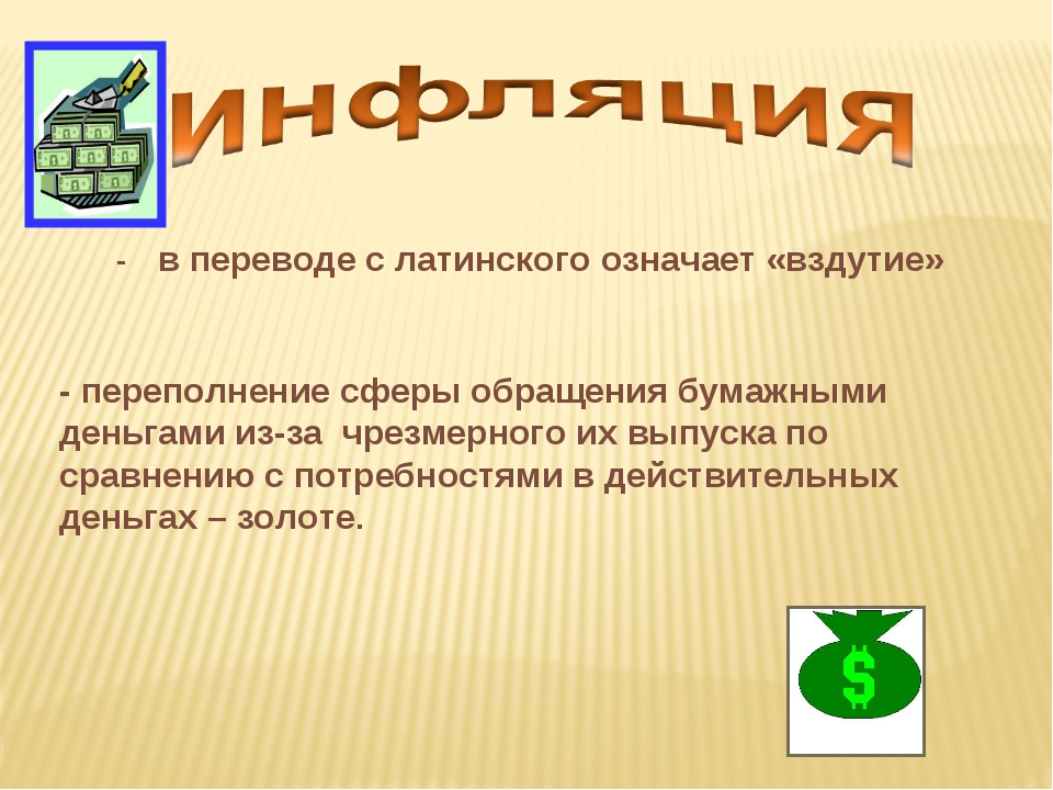 - переполнение сферы обращения бумажными деньгами из-за чрезмерного их выпуск...