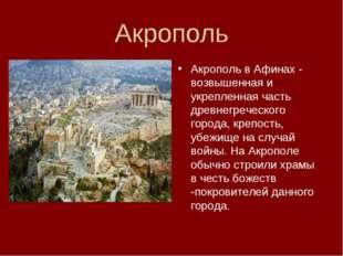 Акрополь Акрополь в Афинах - возвышенная и укрепленная часть древнегреческого