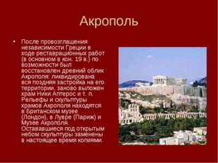 Акрополь После провозглашения независимости Греции в ходе реставрационных раб