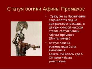 Статуя богини Афины Промахос Сразу же за Пропилеями открывается вид на центра