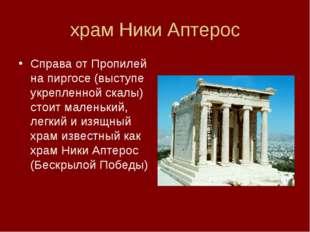 храм Ники Аптерос Справа от Пропилей на пиргосе (выступе укрепленной скалы) с