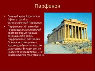 Парфенон Главный храм Акрополя и Афин, строгий и величественный Парфенон Парф