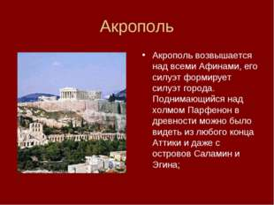 Акрополь Акрополь возвышается над всеми Афинами, его силуэт формирует силуэт