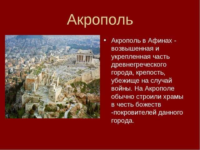 Акрополь Акрополь в Афинах - возвышенная и укрепленная часть древнегреческого...