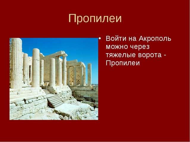 Пропилеи Войти на Акрополь можно через тяжелые ворота - Пропилеи