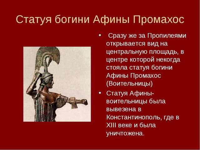 Статуя богини Афины Промахос Сразу же за Пропилеями открывается вид на центра...