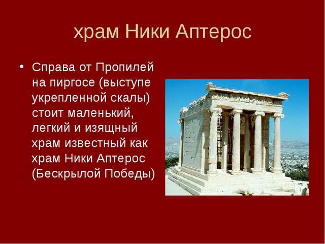 храм Ники Аптерос Справа от Пропилей на пиргосе (выступе укрепленной скалы) с...