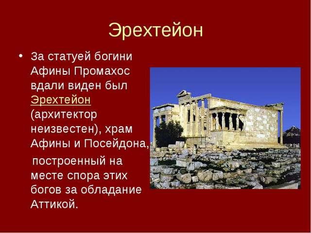 Эрехтейон За статуей богини Афины Промахос вдали виден был Эрехтейон (архитек...