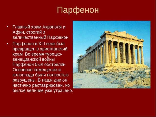 Парфенон Главный храм Акрополя и Афин, строгий и величественный Парфенон Парф...