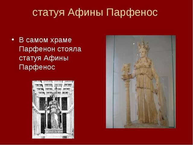 статуя Афины Парфенос В самом храме Парфенон стояла статуя Афины Парфенос